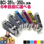 キャノン プリンターインク 351 350 BCI-351XL+350XL/6MP 6色自由選択 キャノン インク 互換インク bci351 大容量 bci350 大容量 [BCI-351-350XL-6MP-P]