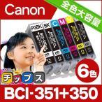 キャノン プリンターインク 351 350 BCI-351XL+350XL/6MP 6色マルチパックキャノン インク 互換インクカートリッジ bci351 大容量 bci350 大容量