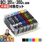 mg7530 mg7130 mg6730 mg6530 mg6330 インク BCI-351XL+350XL/6MP 6色 キャノン プリンターインク 互換インクカートリッジ bci-351xl
