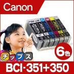 キャノン プリンターインク 351 350 BCI-351XL+350XL/6MP 6色マルチパック  互換インクカートリッジ bci350 bci351 インク