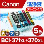 キャノン プリンターインク BCI-371XL+370XL/5MP 5色マルチパック (BCI-371+370/5MPの増量版) 洗浄カートリッジ 洗浄液  bci370 bci371 インク