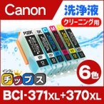 キャノン プリンターインク BCI-371XL+370XL/6MP 6色マルチパック (BCI-371+370/6MPの増量版) 洗浄カートリッジ 洗浄液  bci370 bci371 インク
