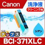 キャノン プリンターインク BCI-371XLC シアン (BCI-371Cの増量版) 洗浄カートリッジ 洗浄液  bci370 bci371 インク
