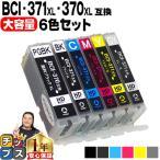 キャノン プリンターインク 371 BCI-371XL+370XL/6MP Canon bci370 bci371インク 大容量 互換インクカートリッジ TS8030 MG7730 MG6930
