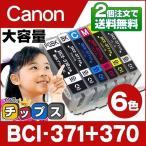 キヤノン プリンターインク BCI-371XL+370XL/6MP 6色マルチパック bci370 bci371インク 大容量 互換インクカートリッジ TS8030 MG7730 MG6930の画像