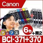 キャノン プリンターインク BCI-371XL+370XL/6MP+BCI-370XLPGBK 6色マルチパック+黒2本  bci370 bci371インク 互換インク TS8030 MG7730 MG6930
