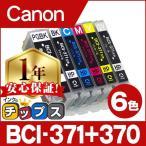 キャノン プリンターインク 371 BCI-371XL+370XL/6MP Canon bci370 bci371インク 大容量 互換インクカートリッジ TS8030 MG7730 MG6930の画像