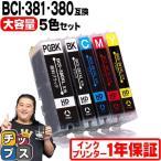 キャノン プリンターインク BCI-381XL+380XL/5MP 5色マルチパック 381 380 互換インク TS8130 TS8230 TR9530 TS6130 全色大容量!