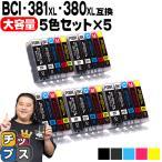 キャノン プリンターインク BCI-381XL+380XL/5MP 5色セット bci381互換インク (BCI-381+380/5MPの増量版)TS8130 TS8230 TR8630 TR9530 TS6130 全色大容量!