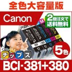 キャノン プリンターインク BCI-381XL+380XL/5MP 5色マルチパック (BCI-381+380/5MPの増量版)互換インクカートリッジ bci381bci380 大容量