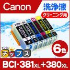 キャノン プリンターインク BCI-381XL-380XL-6MP 6色マルチパック (BCI-381+380/6MPの増量版) 洗浄カートリッジ 洗浄液  bci380 bci381 インク