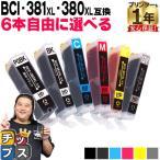 BCI-381XL+380XL/6MP キャノン プリンターインク 6色自由選択 381 380 互換インク bci381 bci380 TS8130 TS8230 全色大容量![BCI-381XL-380XL-6MP-FREE]