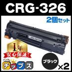 CRG-326 (CRG326) キヤノン トナーカートリッジ326 ブラック×2 互換トナーLBP6200 LBP6240 LBP6230(あすつく)