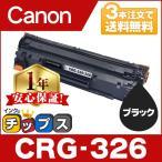 CRG-326 (CRG326) キヤノン トナーカートリッジ326 ブラック 互換トナーLBP6200 LBP6240 LBP6230 3本で送料無料 (あすつく)
