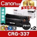 CRG-337 (CRG337) キヤノン トナーカートリッジ337 CRG-337 ブラック 互換トナー MF232n MF242dw MF244dw MF236n MF245dw MF249dw 2本で送料無料