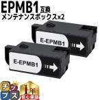 EPMB1 エプソン メンテナンスボックス 互換 2個セット EP-982A3 EP-879A EP-880A EP-881A EP-882A EP-883A EP-50V PX-S5010 EW-M752T EP-M552T (あすつく)