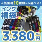 インク 福袋  互換インク 人気型番 BCI-371XL+370XL/6MP BCI-351XL+350XL/6MP KUI-6CL ITH-6CL IC6CL80L LC211他 選べる  福袋 互換インクカートリッジ