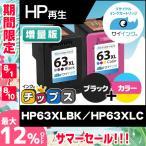 HP ヒューレットパッカード HP63XL プリンターインク ブラック ×1 + 3色一体カラー ×1 再生インクカートリッジ ENVY 4520 Officejet 4650 5220