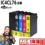 エプソン プリンターインク  IC4CL76 4色セット 互換インクカートリッジ PX-M5081F PX-M5080F PX-M5041F PX-S5080 PX-M5040F PX-S5040