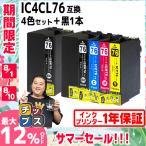 エプソン プリンターインク  IC4CL76 +ICBK76 4色セット+黒1本 互換インクカートリッジ