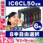 エプソン プリンターインク 互換 IC6CL50互換 8個自由選択 インク福袋 エプソン インク ic50 ic50l [IC6CL50-8FREE-C1]