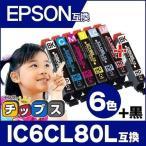 エプソン プリンターインク  IC6CL80L +ICBK80L 6色セット+黒1本 ic80l ic80 互換インク EP-979A3 EP-808A EP-707A EP-708A EP-807A