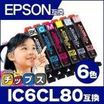 エプソン プリンターインク  IC6CL80L 6色セット ic80l ic80 互換インクカートリッジ EP-979A3 EP-808A EP-707A EP-708A EP-807A