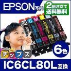 エプソン プリンターインク IC6CL80L 6色セット (IC6CL80 の増量版) 互換インクカートリッジ