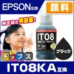 IT08KA エプソン エコタンク用 IT08(鉛筆削り) ブラック 単品 互換インクカートリッジボトル PX-S6710T PX-M6711FT PX-M6712FT PX-M791FT