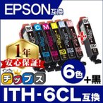 ITH-6CL + ITH-BK エプソン プリンターインク イチョウ ith6cl 6色セット+黒1本 イチョウ インクカートリッジ互換 EP-710A EP-711A EP-810A EP-811A EP-709A