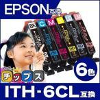 エプソン プリンターインク 互換 ITH-6CL互換 (イチョウ互換) 6色セット イチョウ インクカートリッジ 互換インク