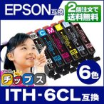 ITH-6CL(イチョウ )エプソン プリンターインク  ith6cl 6色セット イチョウ インクカートリッジ互換 ITH-BK EP-710A EP-711A EP-810A EP-811A EP-709A