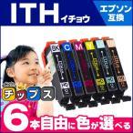 エプソン プリンターインク  ITH-6CL(イチョウ )ith6cl 6色自由選択 イチョウ インクカートリッジ互換 EP-710A EP-711A EP-810A EP-811A [ITH-6CL-UT-FREE]