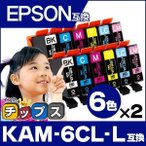 KAM-6CL-L エプソン プリンターインク カメ KAM-6CL-L 6色セット×2 (KAM-6CL の増量版) 互換インクカートリッジ EP-881A EP-881AW EP-881AB EP-882A