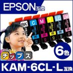 KAM-6CL-L エプソン プリンターインク カメ KAM-6CL-L (カメ インク) 6色セット (KAM-6CL の増量版)  互換インクカートリッジ EP-881A EP-881AW EP-882A