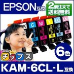 KAM-6CL-L エプソン プリンターインク カメ KAM-6CL-L (カメ インク) 6色セット  互換インクカートリッジ 2個で送料無料 EP-881A EP-881AW EP-881AB