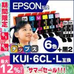KUI-6CL-L エプソン プリンターインク  KUI-6CL-L +KUI-BK-L (クマノミ インク) 6色セット+黒2本 互換インクカートリッジ EP-880 EP-879