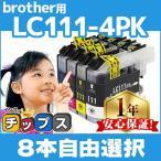 LC111 ブラザー プリンターインク LC111-4PK 8個自由選択 インク福袋 ブラザー プリンター [LC111-4PK-8FREE-C1]