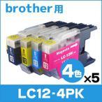 ブラザー プリンターインク LC12-4PK 4色セット×5 互換インクカートリッジ (あすつく)