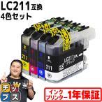 LC211 ブラザー プリンターインク LC211-4PK 4色セット LC211 互換インク 互換インクカートリッジ MFC-J737DN MFC-J997DN MFC-J837DN MFC-J837DWN MFC-J907DN