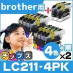LC211 ブラザー プリンターインク LC211-4PK 4色セット  LC211 互換インク LC211BK MFC-J737DN MFC-J997DN MFC-J837DN MFC-J837DWN MFC-J907DN