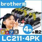 LC211 ブラザー プリンターインク LC211-4PK+LC211BK 4色セット+黒2本 LC211 互換インク 互換インクカートリッジ MFC-J737DN MFC-J997DN MFC-J837DN MFC-J837DWN