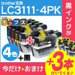 LC3111 ブラザー プリンターインク LC3111-4PK+LC3111BK 4色セット+黒1本 LC311 互換インク互換インクカートリッジ DCP-J973N DCP-J572N MFC-J893N