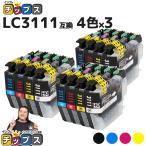 全機種対応!LC3111 ブラザー プリンターインク LC3111-4PK 4色セット LC311BK 互換インクカートリッジ DCP-J978N DCP-J577N MFC-J898N DCP-J973N MFC-J893N