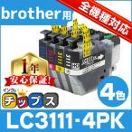 LC3111 ブラザー プリンターインク LC3111-4PK 4色セット LC311 互換インク互換インクカートリッジ DCP-J973N DCP-J572N MFC-J893N
