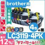 ブラザー プリンターインク LC3119-4PK+LC3119BK 4色セット+黒1本 互換インクカートリッジ MFC-J6980CDW MFC-J6580CDW MFC-J6583CDW MFC-J6983CDW (あすつく)