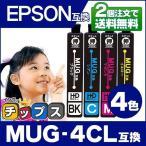 MUG-4CL エプソン プリンターインク MUG-4CL 互換 (マグカップ) 4色セット MUG-BK MUG-C MUG-M MUG-Y 互換インクカートリッジ EW-452A EW-052A インク