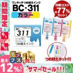 BC311 BC-311 キャノン プリンターインク カラー 単品 ワンタッチ詰め替えインク bc311 iP2700 MP490 MP493 MP480 MP280  (あすつく)