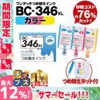 BC346 BC-346XL キャノン プリンターインク カラー単品 ワンタッチ詰め替えインク bc346 bc346xl PIXUS TS3330 TS3130 TS203 TS3130S TR4530