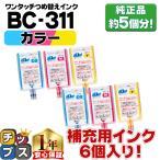 キャノン プリンターインク BC-311 カラー ワンタッチ詰め替え補充用インク bc311 iP2700 MP490 MP493 MP480